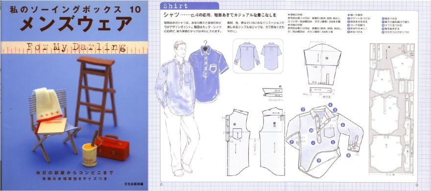 My Sewing Book - Menswear. Bunka.